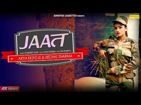 जात - Jaat | Rechal Sharma | Arya KK | Chanpreet Chani | Latest Haryanvi Songs Haryanavi 2018