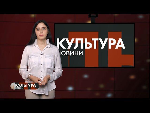 #КУЛЬТУРА_Т1новини | 19.11.2020