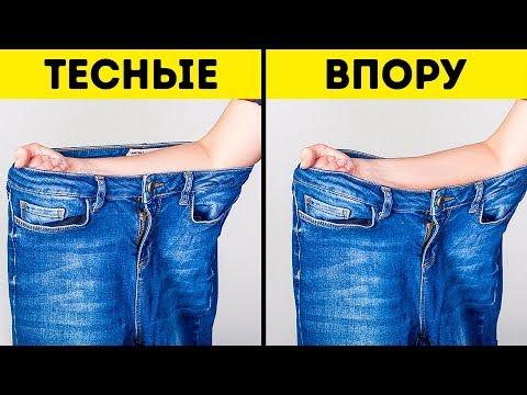 Как купить джинсы без примерки