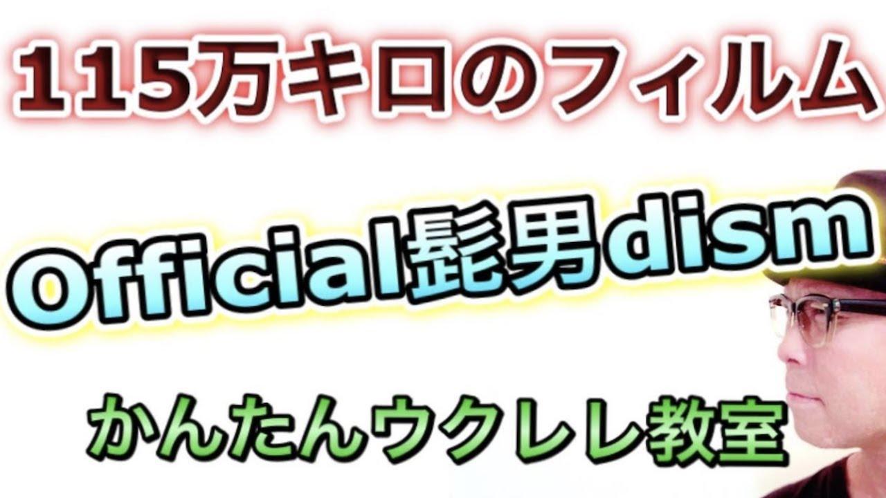 Official髭男dism / 115万キロのフィルム - ヒゲダン【ウクレレ 超かんたん版 コード&レッスン付】#家で一緒にやってみよう #StayHome