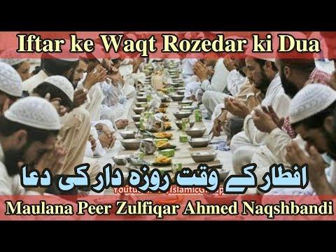 Iftar ke Waqt Rozedar ki Dua - Maulana Peer Zulfiqar Ahmed Naqshbandi DB