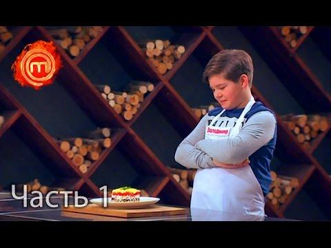 Дети приготовили десерты на основное – Мастер Шеф Дети. Выпуск 15. Часть 1 из 8
