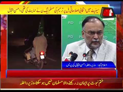 Interior Minister Ahsan Iqbal Addressing Press Conference