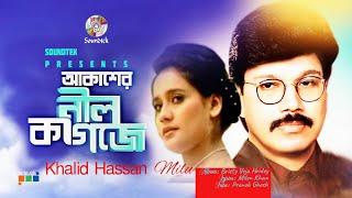 Download Video খালিদ হাসান মিলু - Akasher নীল Kagoje | বৃষ্টি Veja হৃদয় | Soundtek MP3 3GP MP4
