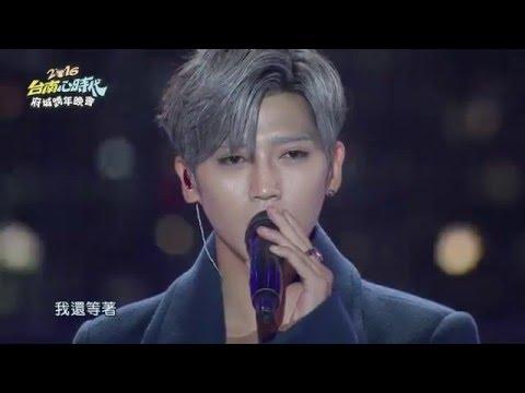 2016台南跨年晚會 - Bii畢書盡《逆時光的浪》(愛上哥們插曲)