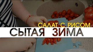"""""""Сытая зима"""" - салат с рисом на зиму  из сладкого перца и овощей"""