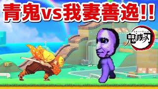 【マリオメーカー2】鬼滅の刃、我妻善逸と青鬼が合体したコースに挑戦!!