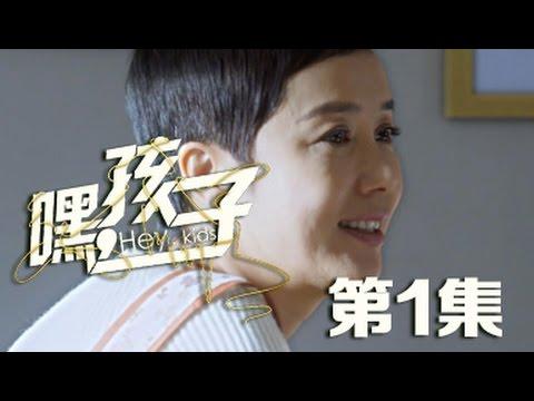 嘿,孩子 01丨Hey,Kids 01(主演:蒋雯丽 李小冉 郭晓冬)【TV版】
