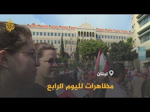 ???? بانتظار مهلة الـ 72 ساعة.. اللبنانيون يترقبون القادم من الإجراءات الإصلاحية  - نشر قبل 4 ساعة