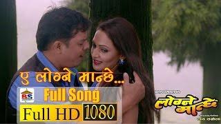 Hey Logne Manchhe - LOGNE MANCHHE -Nepali Film Full HD thumbnail