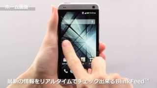 HTC J One HTL22 操作イメージ動画