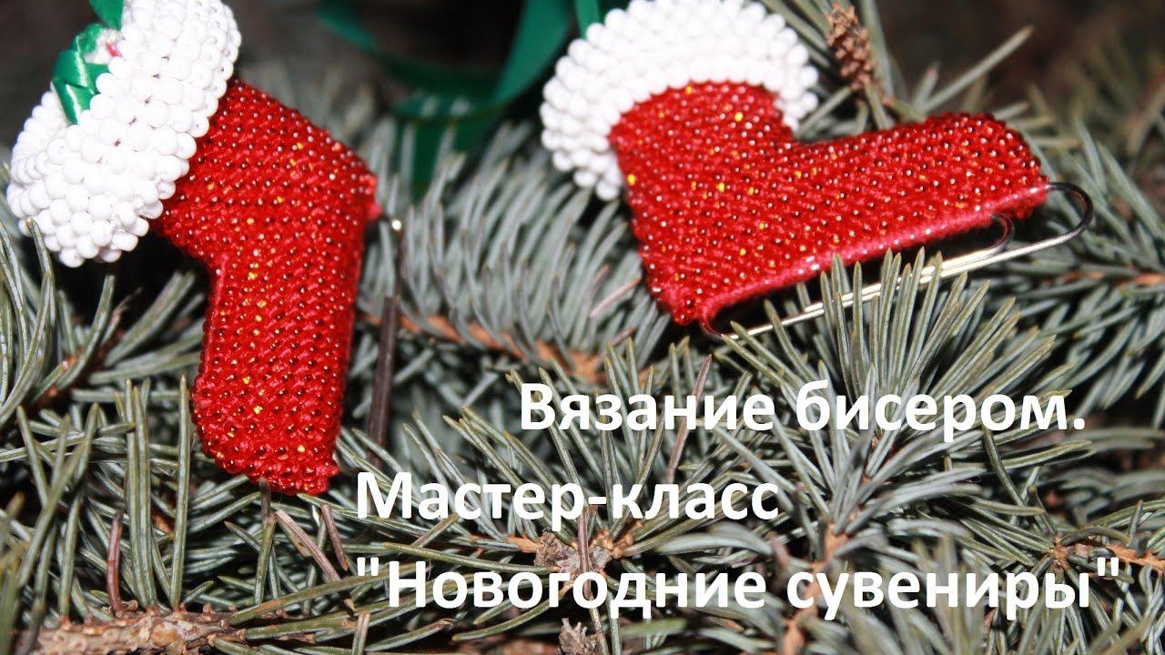 мастер класс новогодний сувенир вязание крючком с бисером Youtube