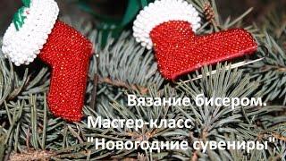 """Мастер-класс """"Новогодний сувенир"""". Вязание крючком с бисером."""