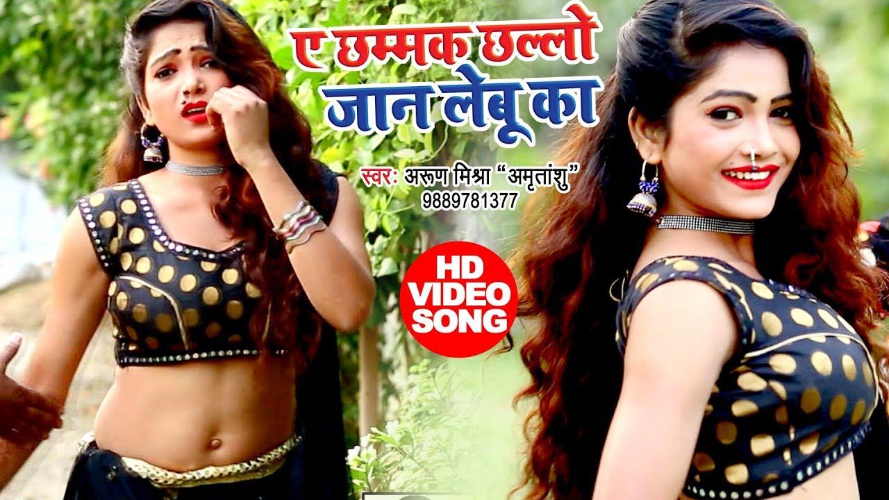 27879db3746 Latest Bhojpuri Song Ae Chhamak Chhallo Jaan Lebu Ka Sung By Arun Mishra  Amritanshu | Bhojpuri Video Songs - Times of India