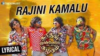 Rajini Kamalu Song   Lyric   Kadhal Munnetra Kazhagam   Tamil Movie   Prithvi   Chandini