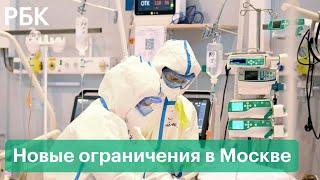 Обязательная вакцинация удаленка и домашний режим Новые меры против коронавируса в Москве