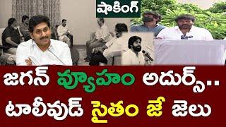 Big News: Jagan Green Signal To Telugu Cinema Industry | Ysrcp | Tollywood