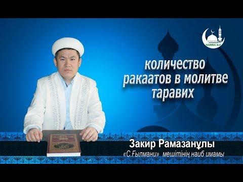 Количество ракаатов в молитве таравих