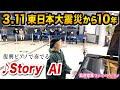 【奇跡のピアノ】被災から10年、仙台空港の復興ピアノでAI「Story」で弾いてみた。【3.11東日本大震災】:w32:h24