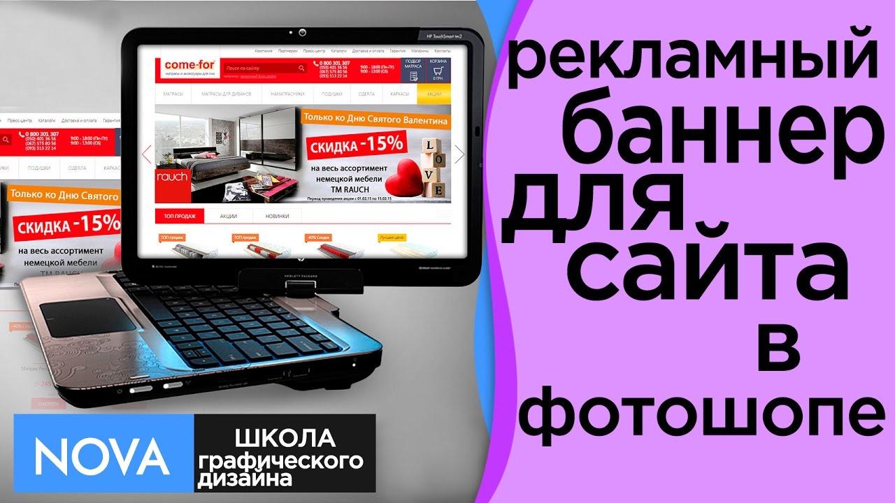 Как сделать баннер для сайта в photoshop сервер vpn freebsd пользователи