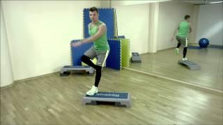 Тренировка STEP FIT (Максим Курбатов, X-Fit PRO)