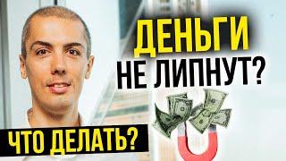 Деньги не липнут? Что делать? Как стать богатым? Шаги к финансовой свободе