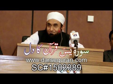 (SC#1503389) ''Surah Yaseen, Quran Ka Dil'' - Maulana Tariq Jameel