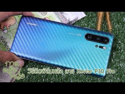 วิธีติด ฟิล์มหลังใส ลาย Kevlar กับ Huawei P30 Pro