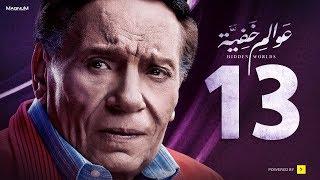 Awalem Khafeya Series - Ep 13 | عادل إمام - HD مسلسل عوالم خفية - الحلقة 13 الثالثة عشر