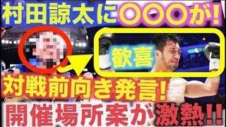 村田諒太、歓喜!!〇〇〇が対戦に前向き発言!更に開催場所案が激アツ過ぎる!!