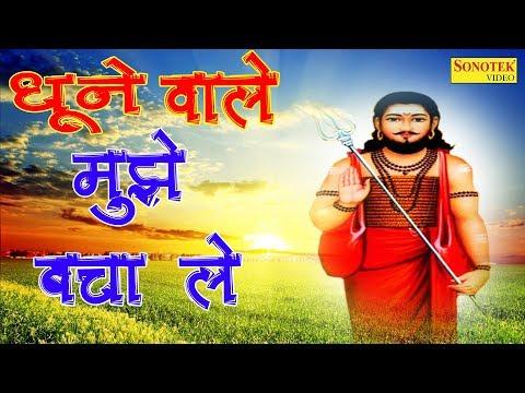 धूने वाले मुझे बचा ले   Dhune Wale Mujhe Bacha Le   Shri Satguru Baba Ramnath   Bhajan Kirtan
