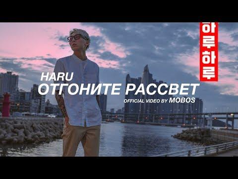 Смотреть клип Haru - Отгоните Рассвет