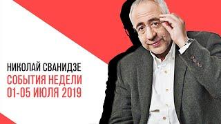 «События недели», Николай Сванидзе о событиях недели 01-05 июля 2019 года