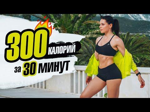 Сжечь 300 КАЛОРИЙ