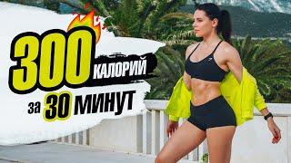 Сжечь 300 КАЛОРИЙ за 30 МИНУТ Кардио для Похудения