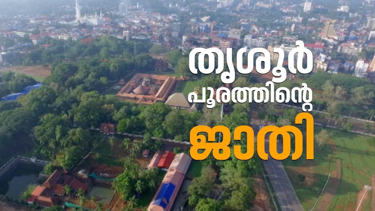 അവർണന് എന്ത് റോളാണ് തൃശൂർ പുരത്തിനുള്ളതെന്ന് ശ്രീരാമൻ| Web Special Ente Keralam Thrissur