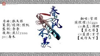 【魔道祖師】春風不羨(虐狗念白付)