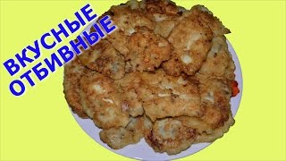 Отбивные из куриного филе в кляре.  Как приготовить куриное филе? Простой рецепт отбивных.