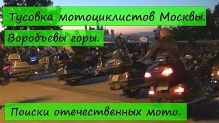 Тусовка мотоциклистов Москвы.  Воробьевы горы