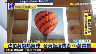 法務部行政執行署花蓮分署,首度法拍「熱氣球」。因為承辦過2013年台東...