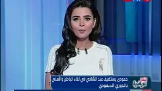 النشرة الرياضية|الأخبار العربية| حمودى يستضيف عبد الشافي في لقاء الباطن والأهلي بالدوري السعودي