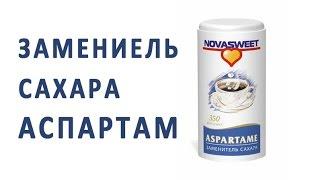 Польза и вред сахарозаменителя Аспартам (Aspartame)