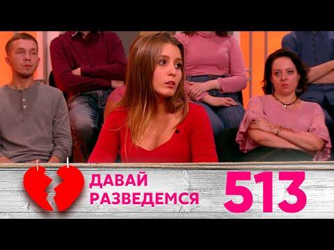 Давай разведемся   Выпуск 513