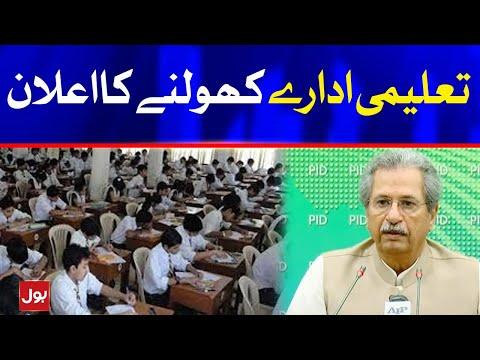 Breaking News... Schools Open in Pakistan