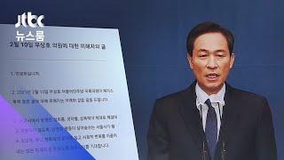 """""""박원순이 롤모델"""" 우상호에…피해자 """"누군가엔 폭력"""" / JTBC 뉴스룸"""