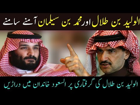 Al Waleed Bin Talal Arrested In Saudia Arabia Over Corruptio