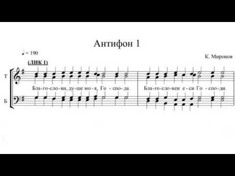 «Антифон I » К. Миронов