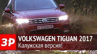 Volkswagen Tiguan калужской сборки – первый тест-драйв