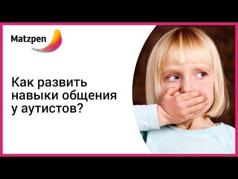 Как научить ребенка аутиста говорить