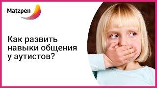 ► АУТИЗМ. Как научить ребенка-аутиста говорить? Врачи Израиля о невербальном общении. МАЦПЕН(Аутизм у детей - что делать? Программа коррекции аутизма в Израиле: http://goo.gl/XjmdrN Получите онлайн консультацию..., 2016-05-03T09:30:16.000Z)